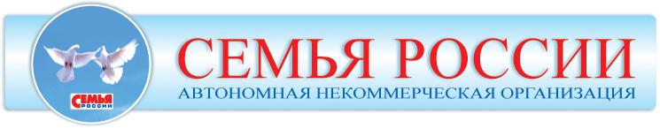 АНО СЕМЬЯ РОССИИ